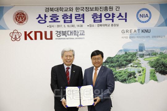 NIA, 경북대와 상호협력 MOU 체결